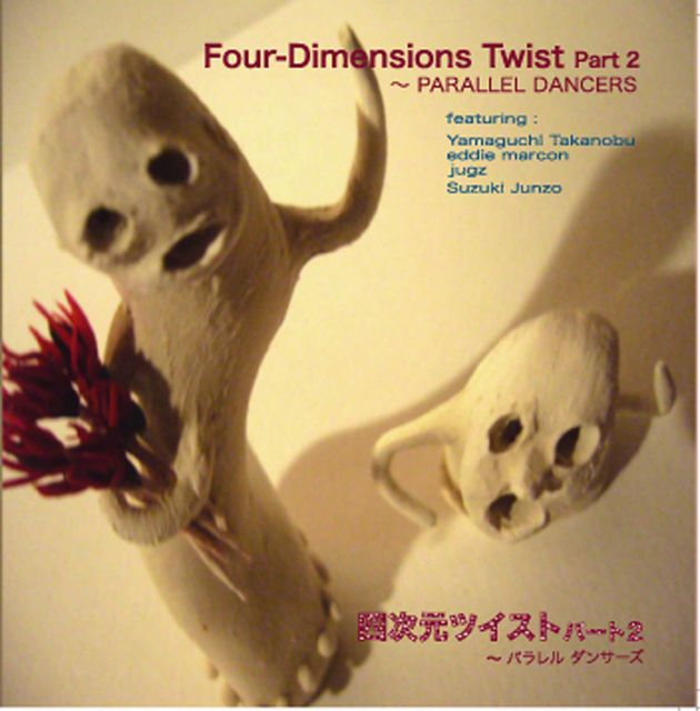 Four DimenTinos Twist part.2 is out 7/11/2008!!